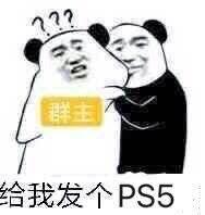 你抢到国行PS5了吗?黄牛肯定已经抢到了