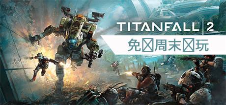 好评如潮的《泰坦陨落2》在Steam开启免费试玩