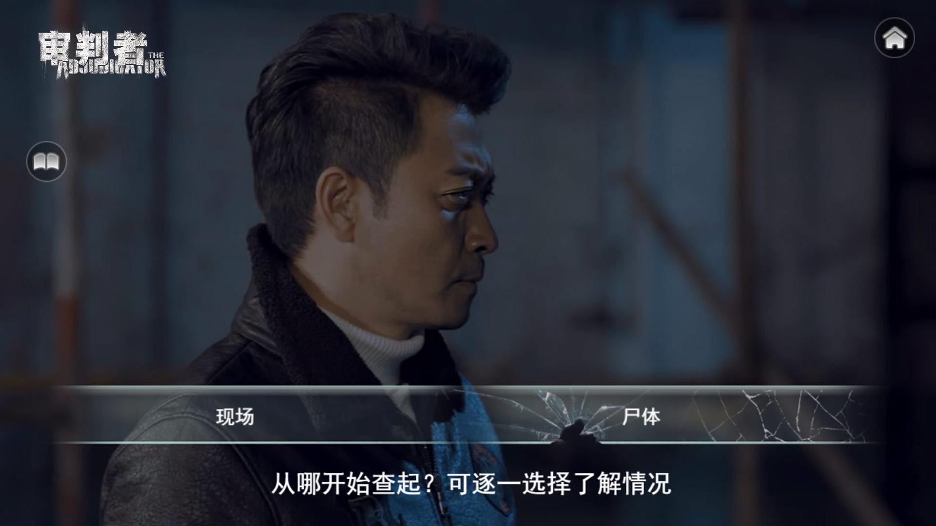 国产真人交互电影《审判者》将推出高清重制版