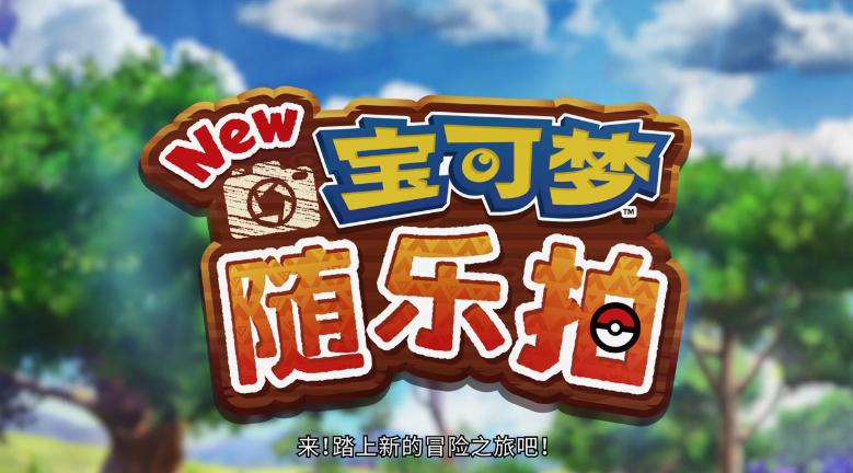 《New宝可梦随乐拍》新宣传影像公布 开启新冒险