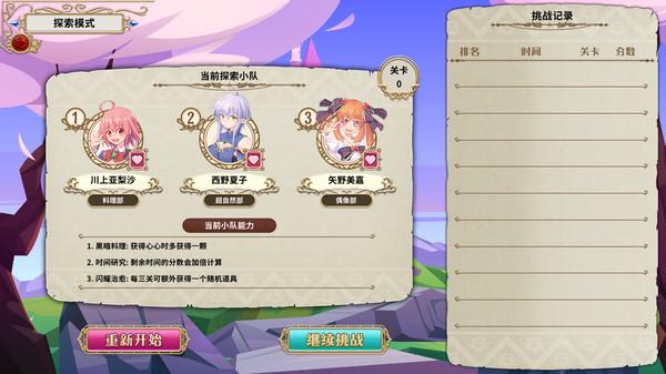 美少女+消除麻将?休闲新游《麻将学院》登陆Steam