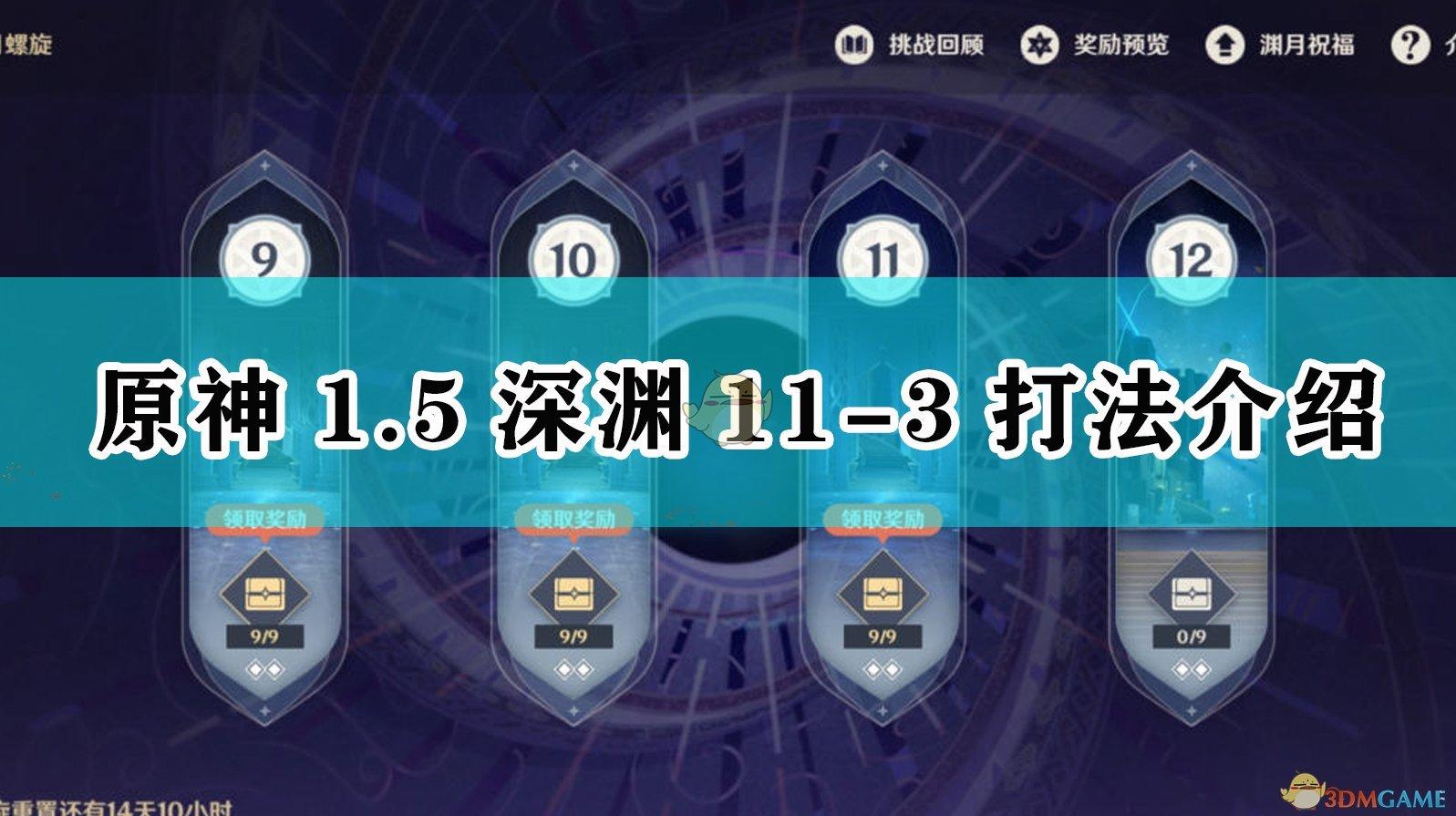 《原神》1.5深渊11-3打法介绍