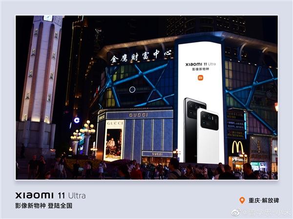 有钱为所欲为 小米11 Ultra广告登陆全国城市地标