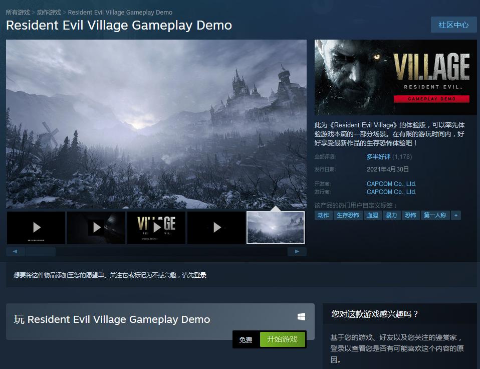 《生化危机8:村庄》试玩版今日正式解锁 可体验两个关卡