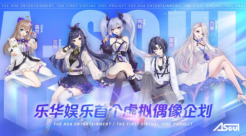 国V之光的养成:A-SOUL 乐华娱乐首个虚拟偶像女团