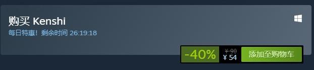 特别好评开放游戏《剑士》史低促销 仅售54元