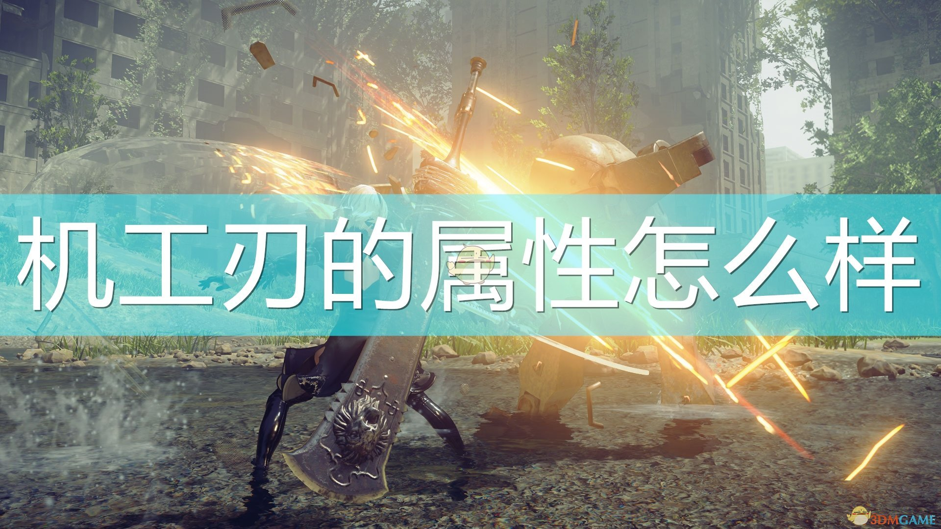 《尼尔:机械纪元》武器机工刃属性及特殊能力介绍