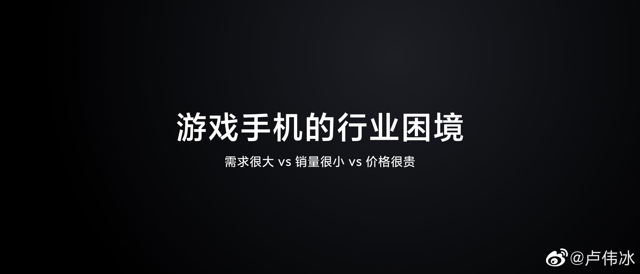 Redmi经理卢伟冰谈游戏手机:需求大 销量小 价格贵