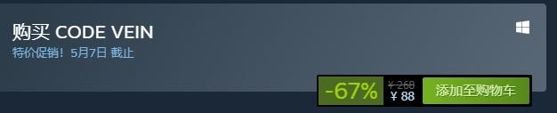 类魂《噬血代码》贬价67%史低促销 仅售88元