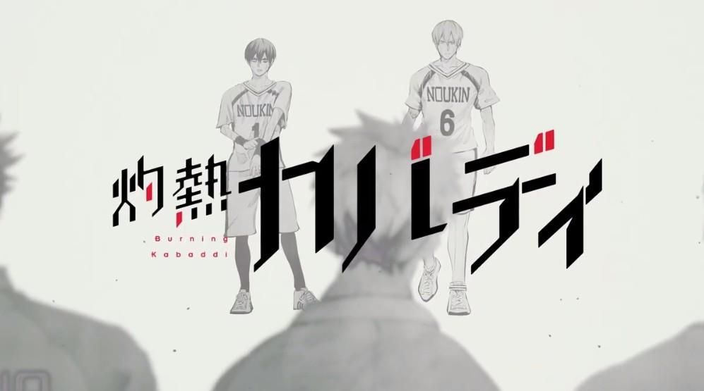 运动番《灼热卡巴迪》TV动画特别宣传片 竞争校登场