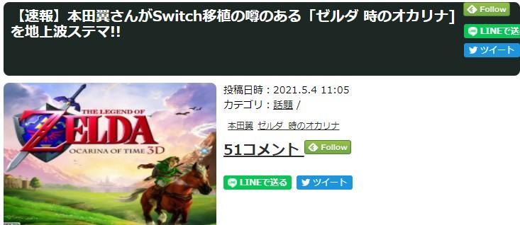 传任天堂《塞尔达》35周年纪念 《时之笛》将移植Switch