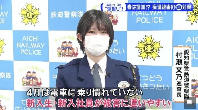 日本爱知县警开发新APP 快速反击电车痴汉行为