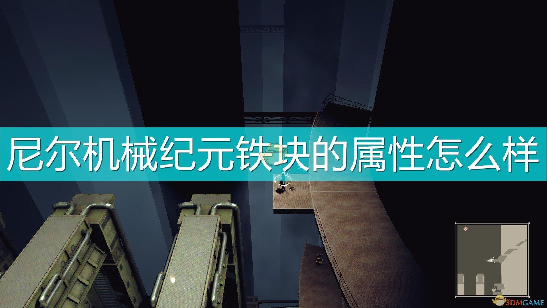 《尼尔:机械纪元》武器铁块属性及特殊能力介绍