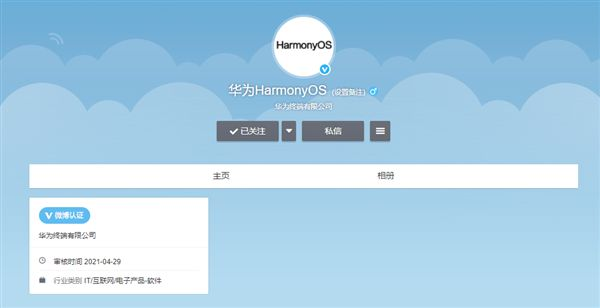 华为鸿蒙OS官方微博开通 最快6月正式推送鸿蒙OS
