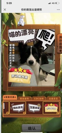 《部落冲突》联动 PETKIT小佩 惊喜H5活动曝光