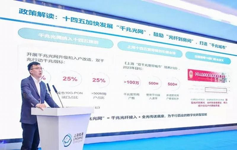 上海首发光网络布线白皮书:华为操刀 光纤到房间