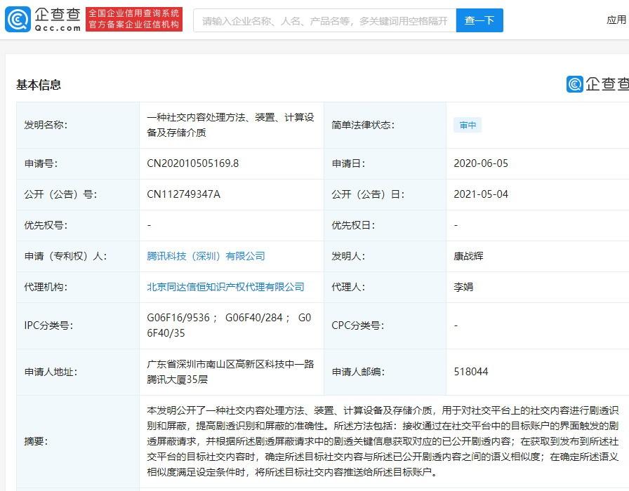腾讯防剧透专利公开:可进行剧透识别 针对内容屏蔽