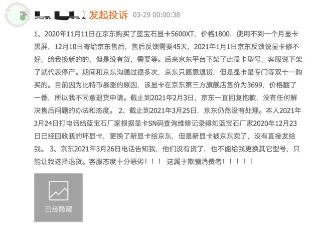 """京东被曝显卡售后不肯维修要原价退款 网友:""""金融创新""""致显卡穿仓"""