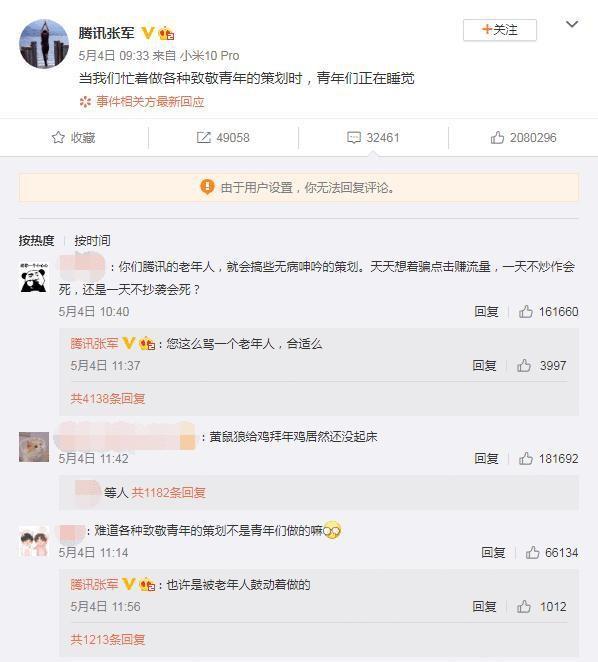 """腾讯张军""""青年睡觉言论""""引争议 网友们忍不住了"""