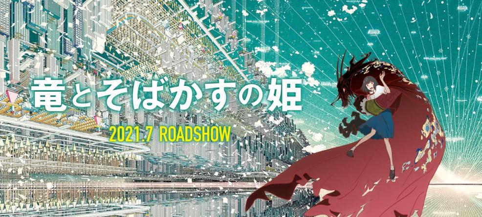 细田守新作《龙与雀斑公主》主要角色公开 7月正式上映