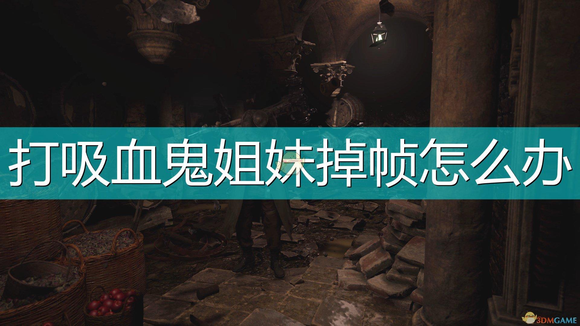 《生化危机8:村庄》打吸血鬼三姐妹掉帧解决方法介绍
