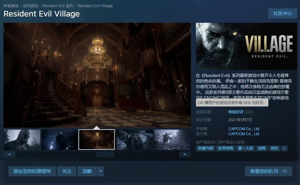 《生化危机8》Steam特别好评 被夫人咬蛮刺激