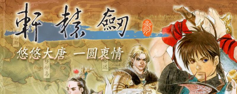 轩辕剑3中的主角四人组是