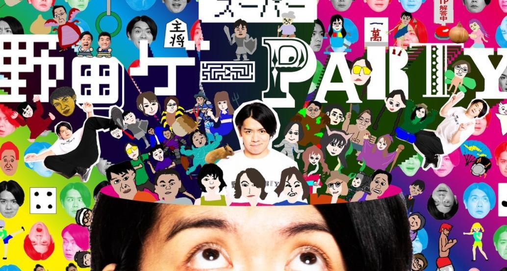 《超级野田游戏Party》发售一周销量破5万 新追加游戏公开