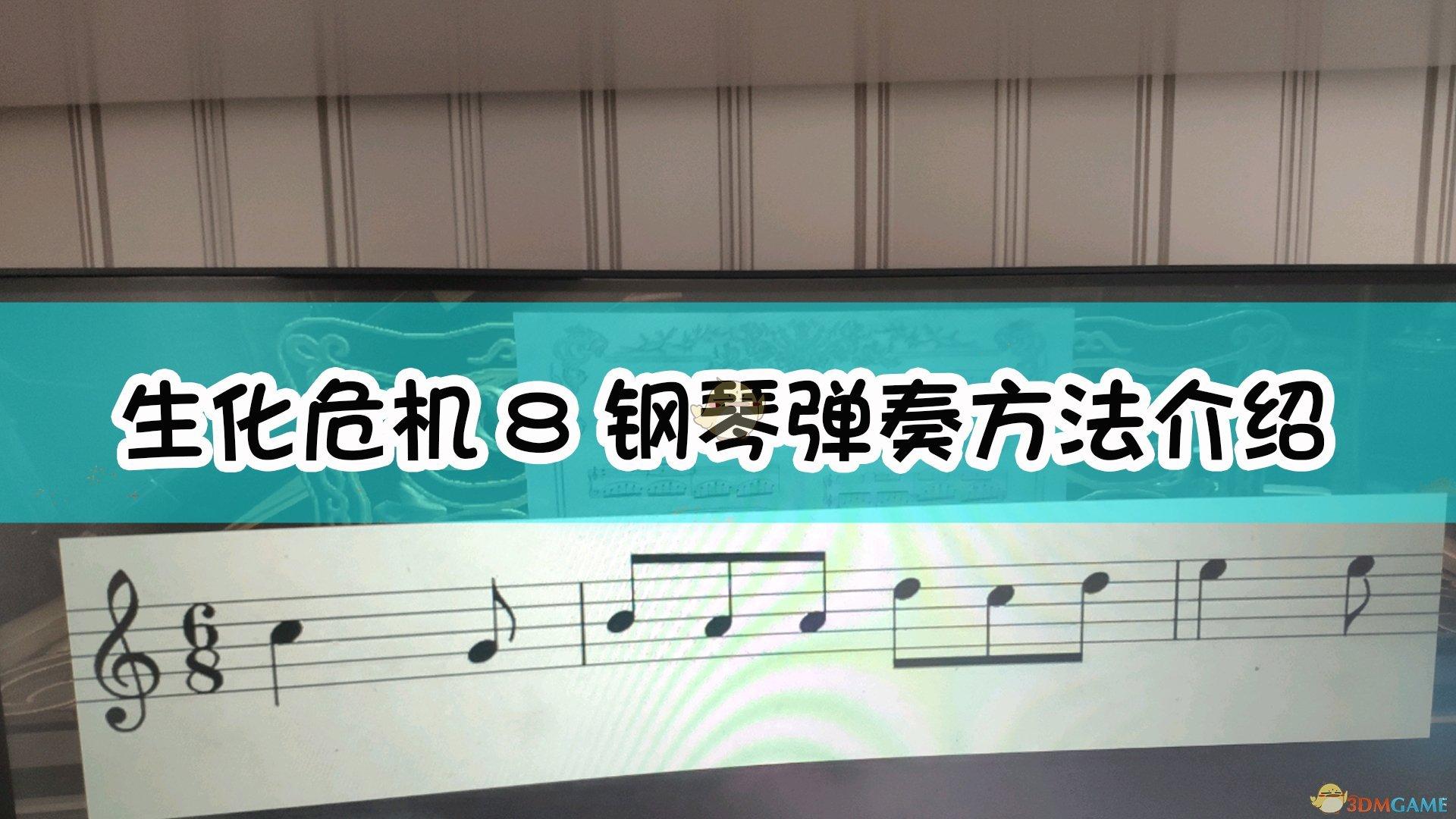 《生化危机8:村庄》钢琴弹奏方法介绍