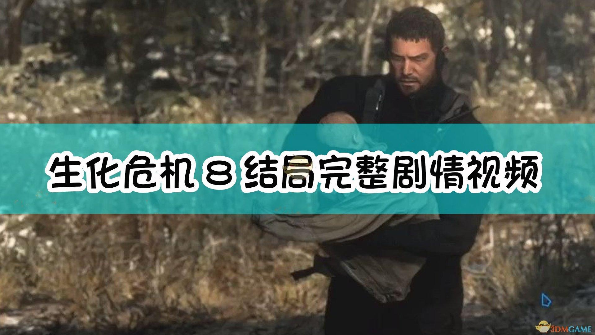 《生化危机8:村庄》结局完整剧情视频