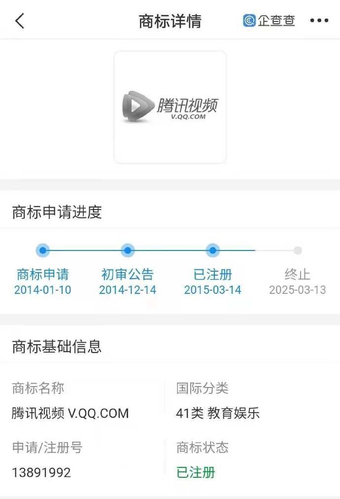 某平台盗用腾讯商标并盗播腾讯视频 被判赔5千万元