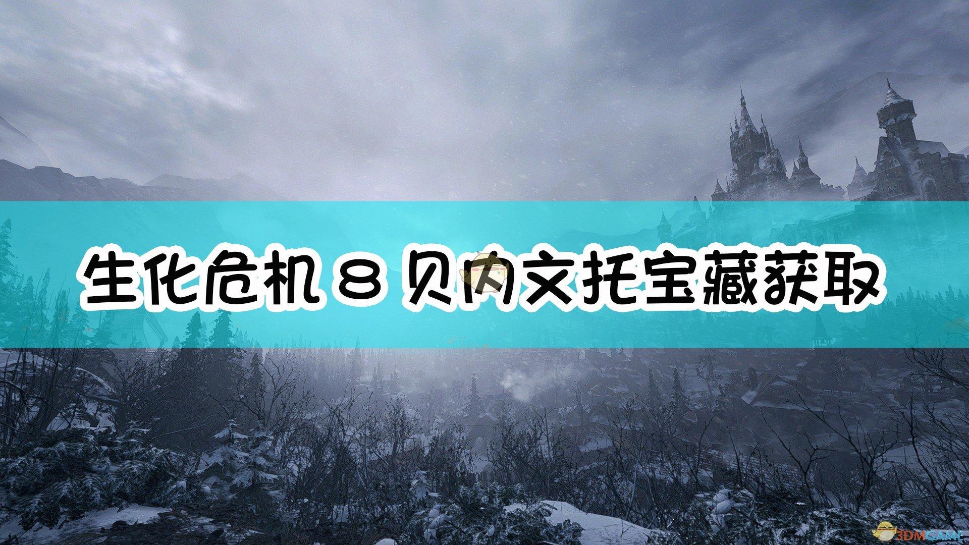《生化危机8:村庄》贝内文托宝藏获取方法介绍