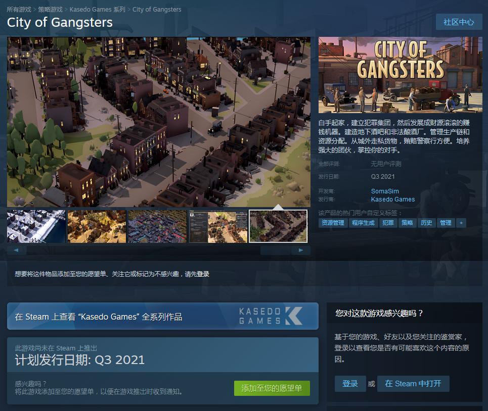 《黑帮之城》2021年Q3登陆Steam 支持简体中文