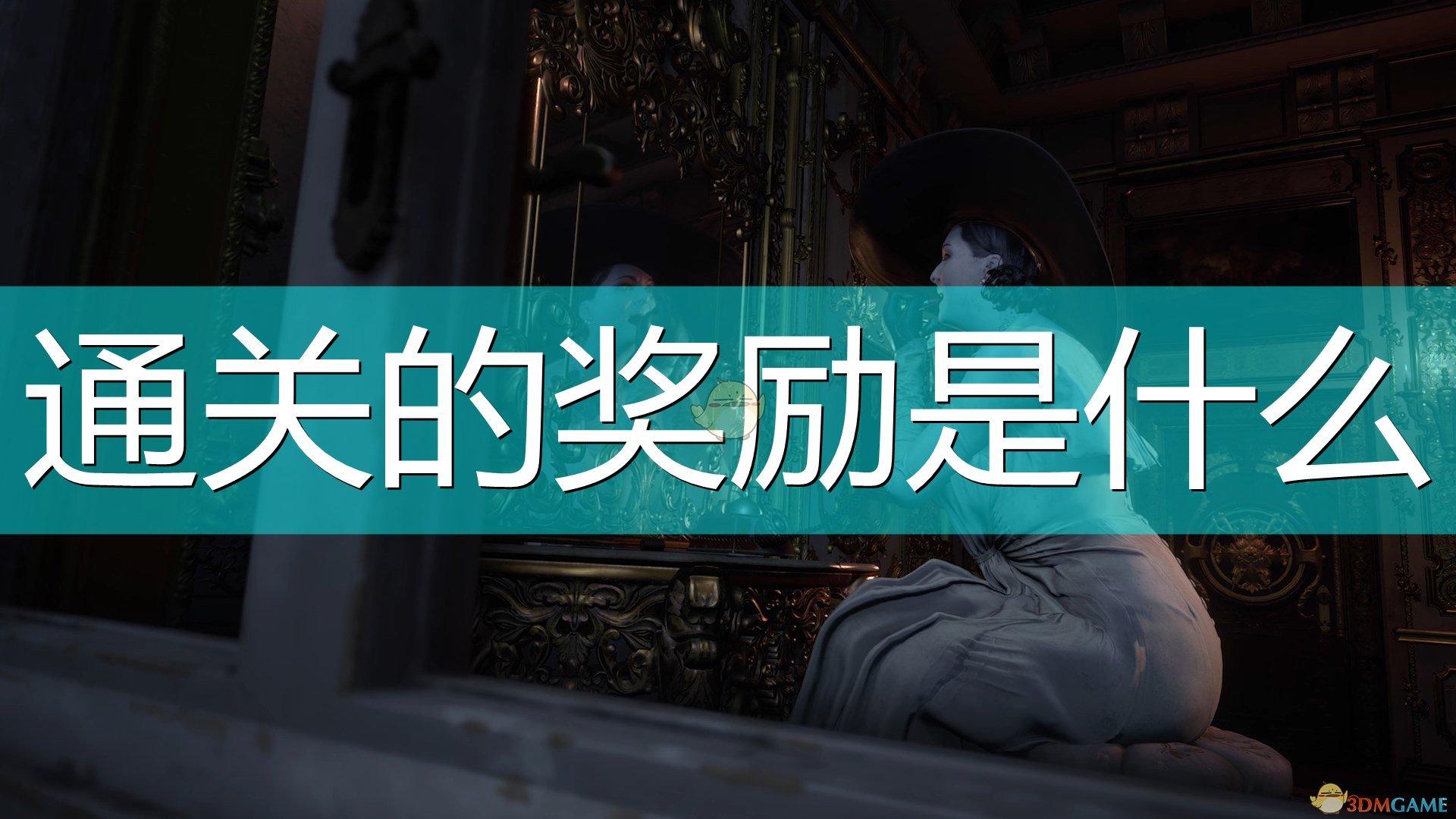 《生化危机8:村庄》通关奖励介绍