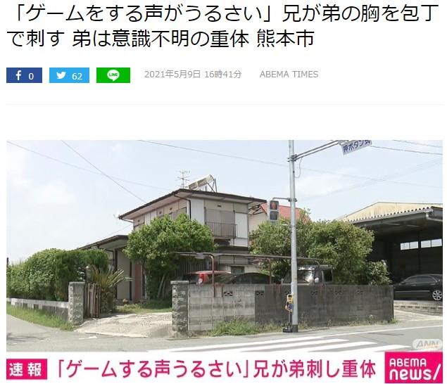 日本48岁哥哥将35岁弟弟刺成重伤 因同玩游戏嫌对方太吵