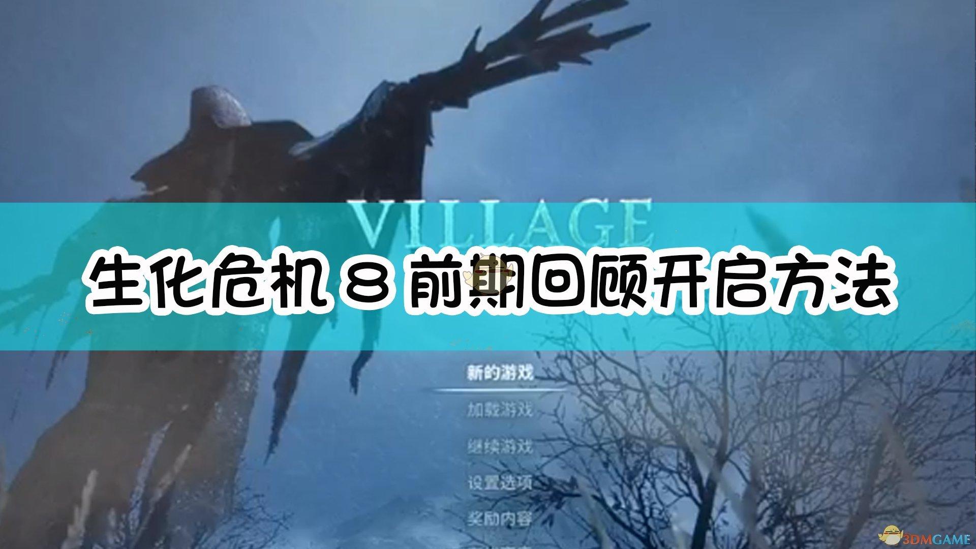 《生化危机8:村庄》前期回顾开启方法介绍