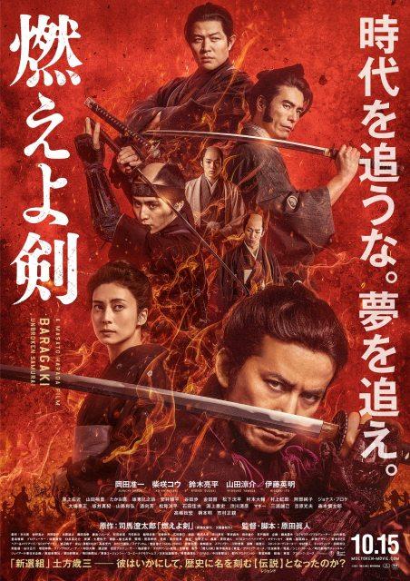 电影《燃烧吧!剑》定档10月15日上映 土方岁三激荡幕末冒险