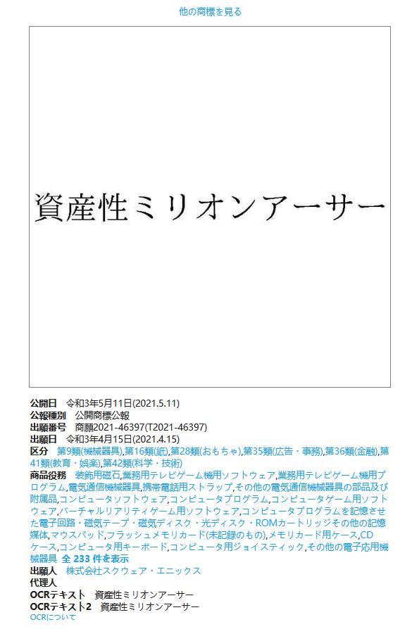 "SE于4月注册了新商标 与""百万亚瑟王""有关"
