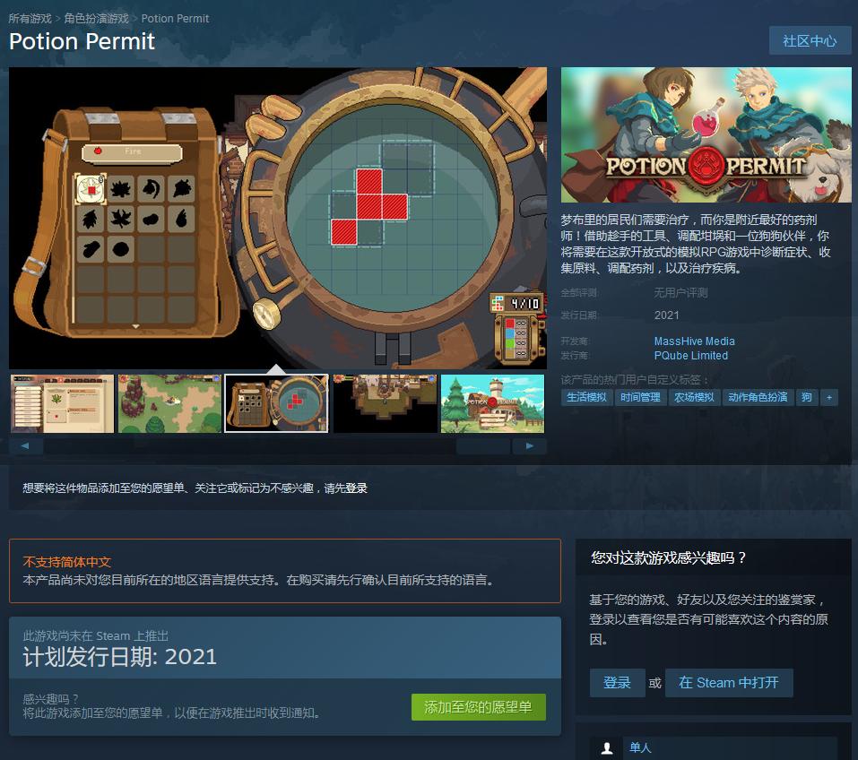 像素風模擬新遊《Potion Permit》2021年登陸Steam