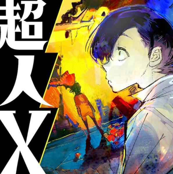 「东京喰种」作者新作品「超人X」开启连载 超能系冒险