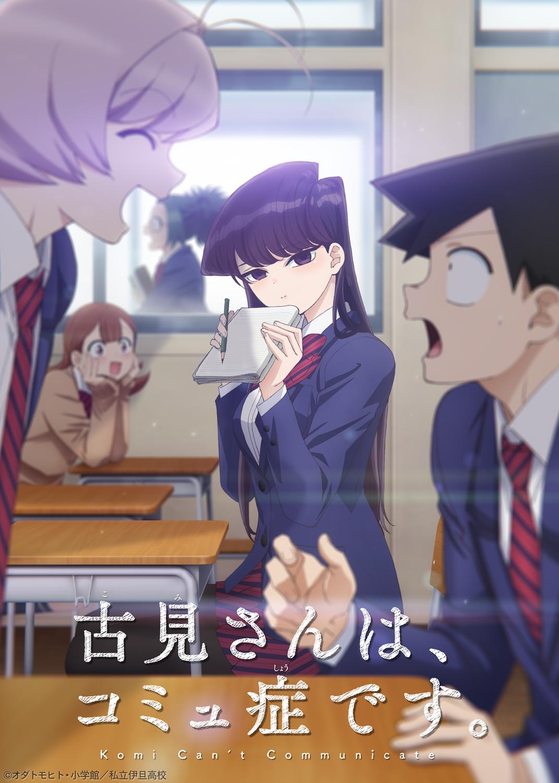 TV动画《古见同学有交流障碍症。》公布先导预告 10月正式播出