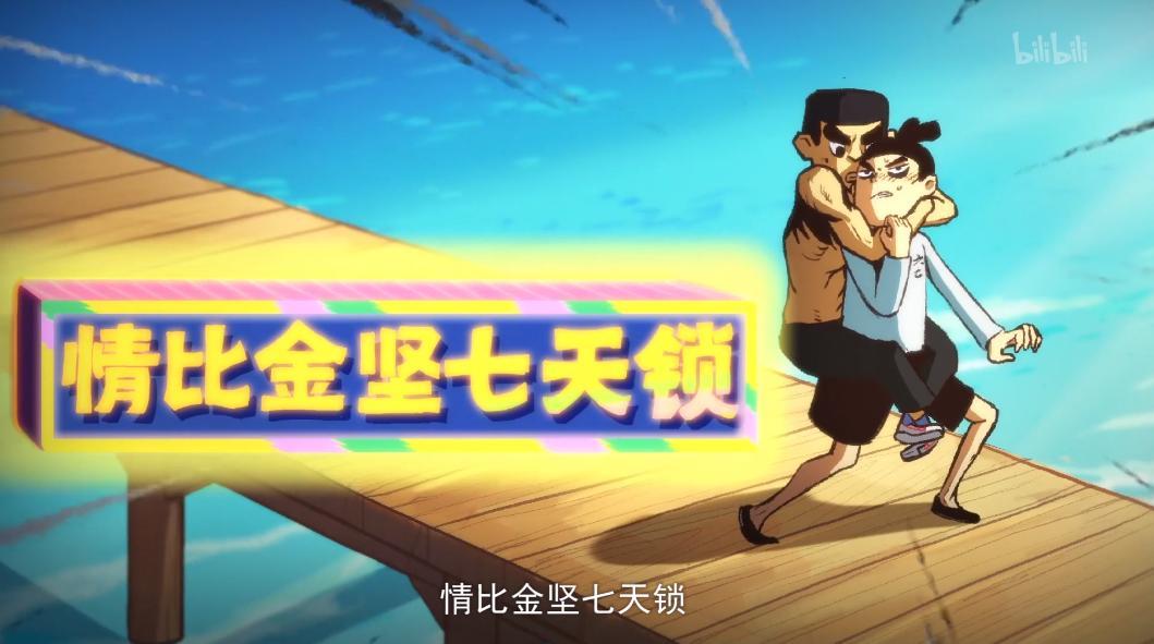 """开播3年播放量超24亿,热度攀升的""""广东刺客信条"""""""