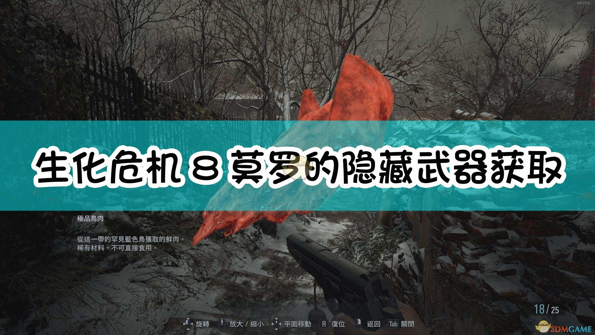 《生化危机8:村庄》莫罗的隐藏武器获取方法