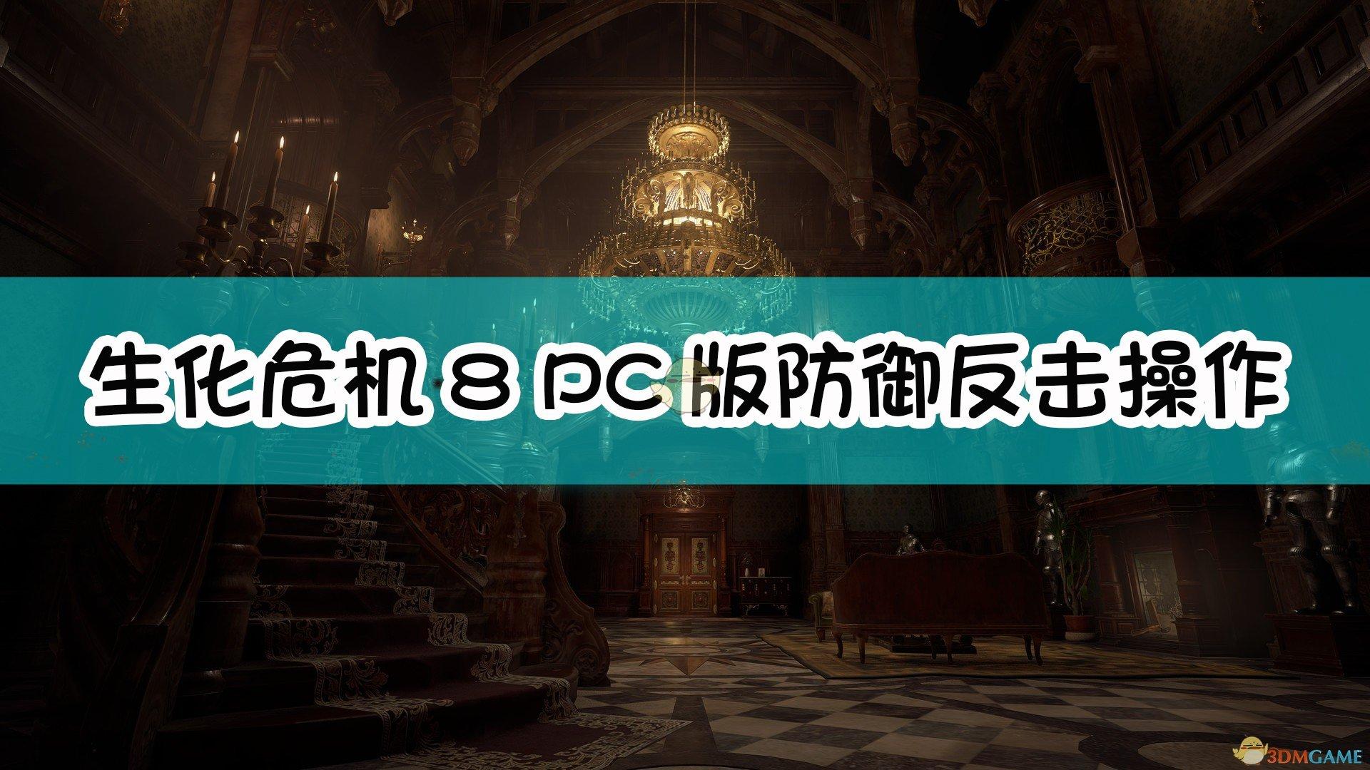 《生化危机8:村庄》PC版防御反击操作方法