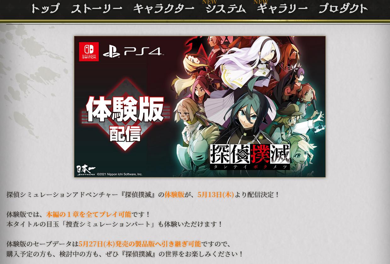 日本一《侦探扑灭》5月13日推出试玩版 存档可继承