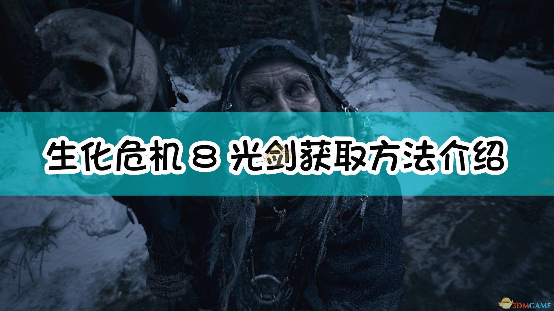 《生化危机8:村庄》光剑获取方法介绍