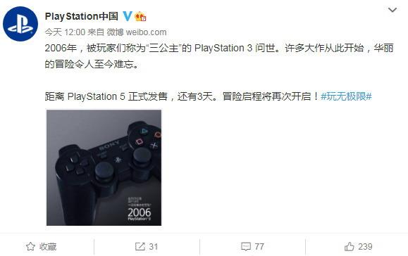 PlayStation中国晒三公主海报 离PS5国行发售剩3天