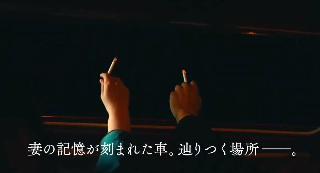 村上春树名作《驾驶我的车》电影最新预告 预定今夏上映