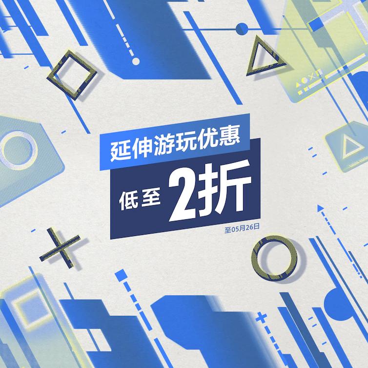 PSN港服开启延伸游玩优惠活动 截止至5月26日