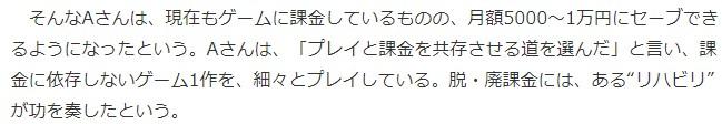 三年氪金700万 日本玩家谈游戏氪金艰辛地狱历程